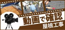 藤岡市、高崎市やその周辺のエリア、その他地域の屋根工事を動画で確認