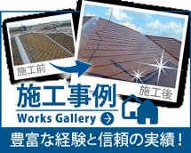 藤岡市、高崎市やその周辺のエリア、その他地域の施工事例