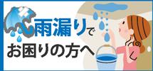 藤岡市、高崎市やその周辺エリアで雨漏りでお困りの方へ