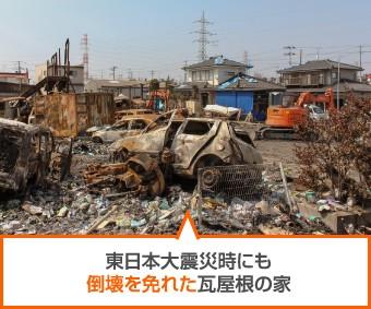 東日本大震災にも倒壊を免れた瓦屋根の家