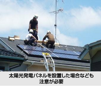 太陽光発電パネルを設置した場合なども注意が必要