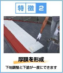 特徴2:厚膜を形成(下地調整と下塗が一度にできます)