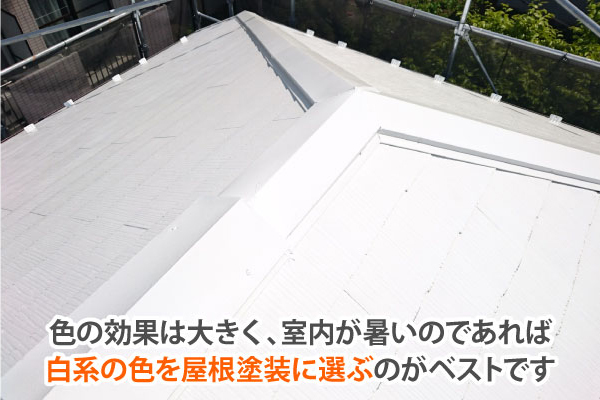 室内が暑いのであれば 白系の色を屋根塗装に選ぶのがベスト