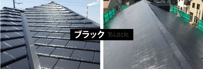 黒は高級感がありどんな色とも相性抜群