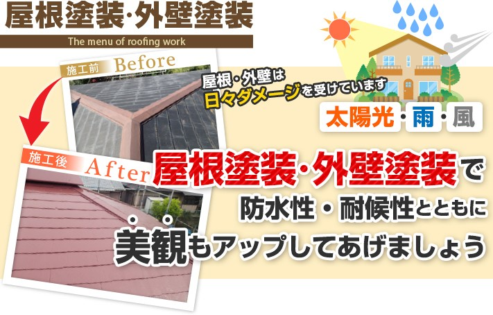 屋根塗装・外壁塗装で防水性・耐候性とともに美観もアップしてあげましょう