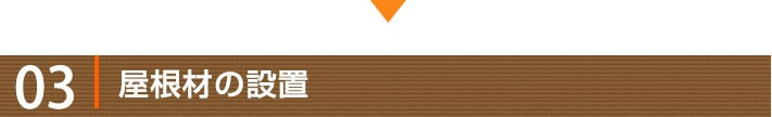 工事の流れ03:屋根材の設置