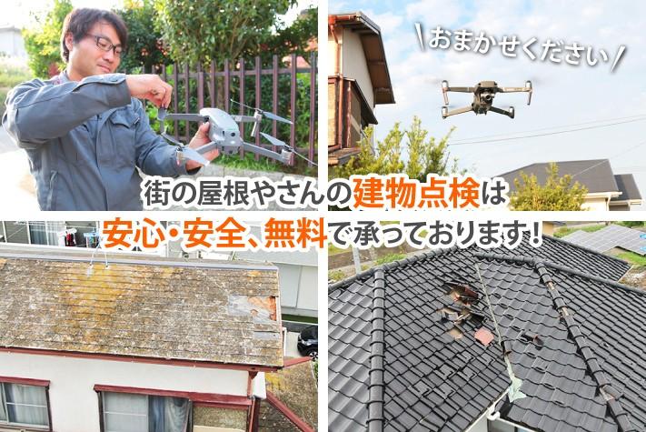 街の屋根やさんの建物点検は安心・安全、無料で承っております!