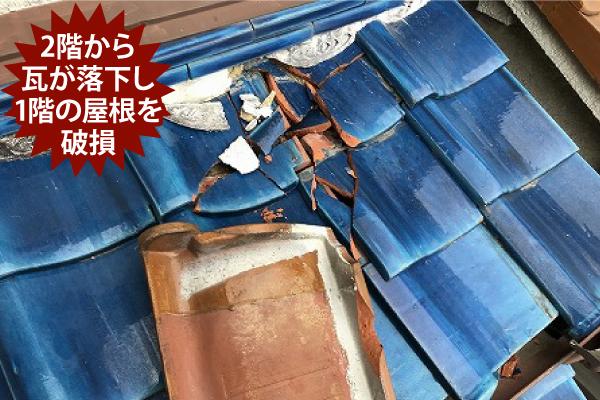 落下した瓦が屋根を破損