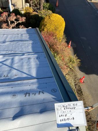 屋根葺き替え、瓦