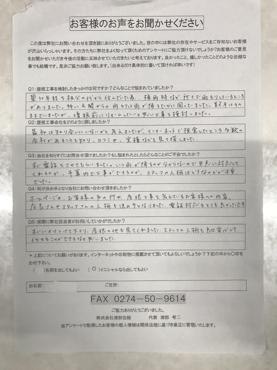 現調時の藤岡市K様のアンケート用紙