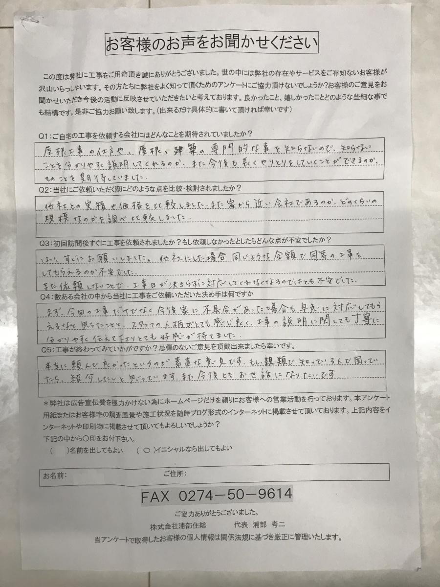 完工後の藤岡市K様のアンケート用紙