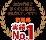 藤岡市、高崎市やその周辺エリア、おかげさまで多くのお客様に選ばれています!