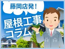 藤岡市、高崎市やその周辺エリアの屋根工事コラム