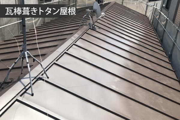 瓦棒葺きトタン屋根