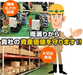 機械や商品を雨漏りから守る
