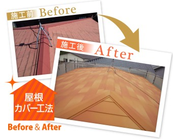 これまでの屋根に新しい屋根を被せるのが屋根カバー工法です!