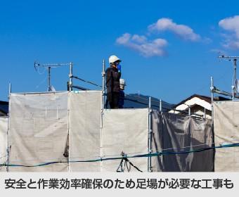 安全と作業効率確保のため足場が必要な工事も
